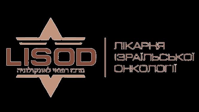 Лікарня ізраїльської онкології LISOD