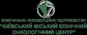 Киевский городской клинический онкологический центр (Київський міський клінічний онкологічний центр)