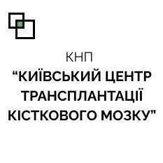 Київський центр трансплантації кісткового мозку