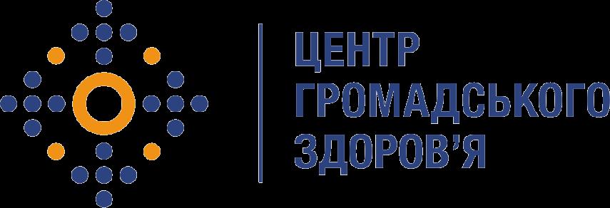 Державна установа «Центр громадського здоров'я МОЗ України» (Центр громадського здоров'я України)