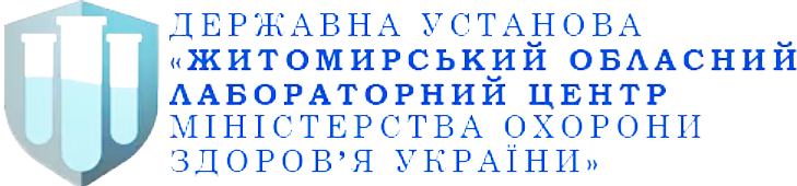 Державна установа «Житомирський обласний лабораторний центр Міністерства охорони здоров'я України»