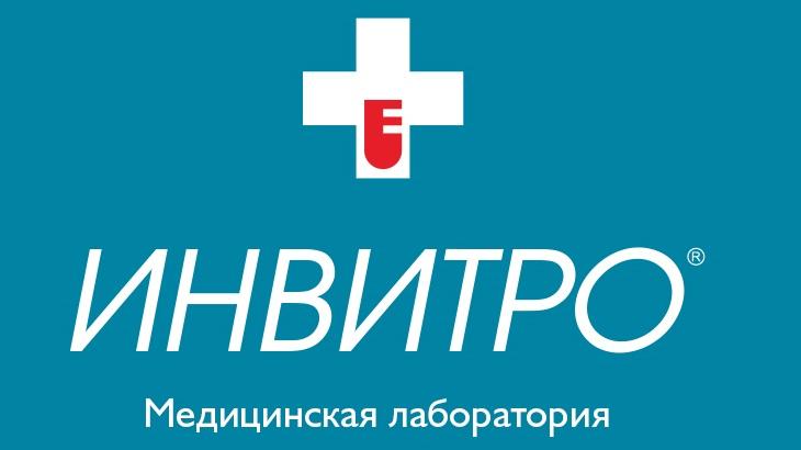 Медицинская компания ИНВИТРО